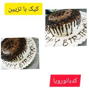 از شما/کیک با تزیین 👉😎..... کدبانو رویا 😋😋🎊🎊🎉🎉🎉🎉