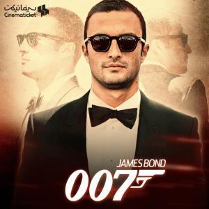 اگر جیمز باند در ایران ساخته میشد، چه کسی مناسب ایفای نقش برای این شخصیت بود؟