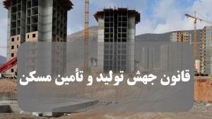 ثبتنام سامانه جهش تولید مسکن در آذربایجانغربی امکانپذیر شد