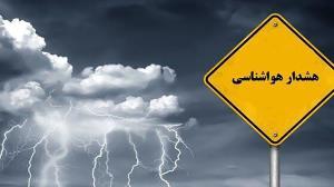 کارشناس هواشناسی: کشاورزان کرمانی به هشدارهای هواشناسی توجه کنند