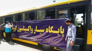 جزئیات واکسیناسیون سیار در اصفهان