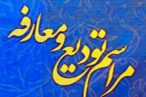 رئیس دانشگاه علومپزشکی یزد معارفه شد