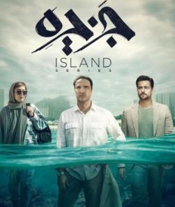 رونمایی از پوستر جذاب سریال «جزیره»