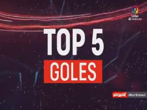 گلهای برتر هفته 9 لالیگا اسپانیا