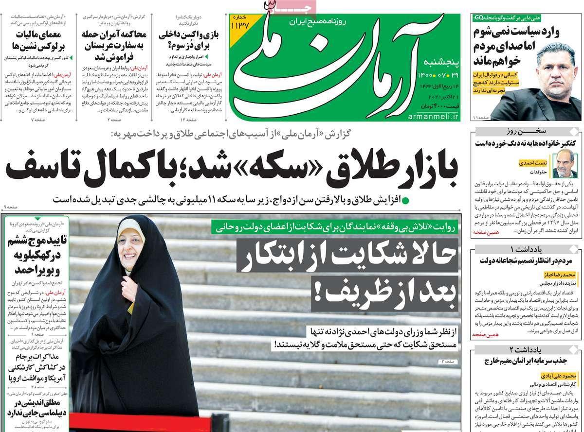 صفحه اول روزنامه آرمان ملی