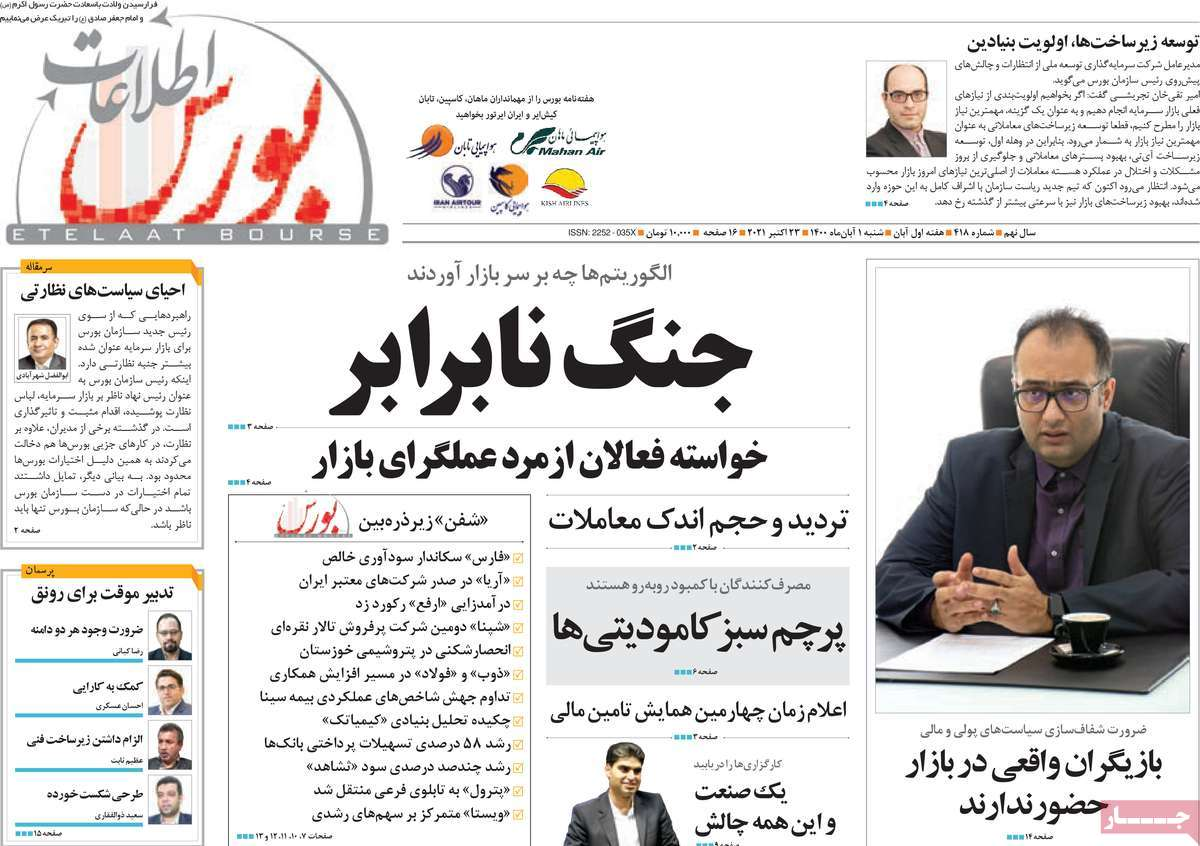 صفحه اول هفته نامه اطلاعات بورس
