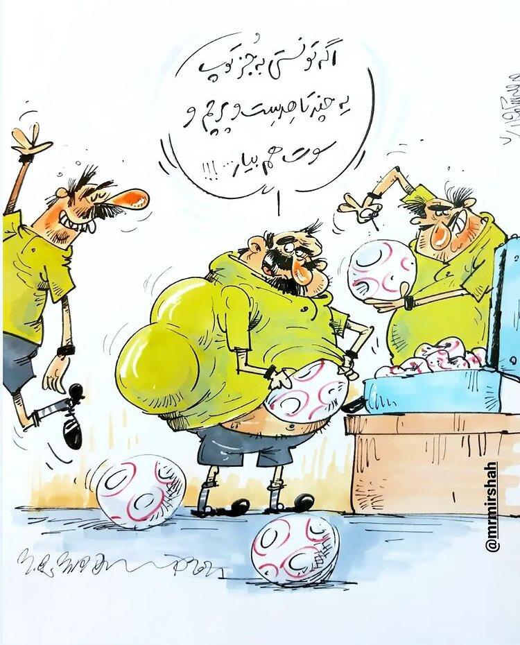 کاریکاتور/ داوران ایرانی واردکننده توپ فوتبال شدند!