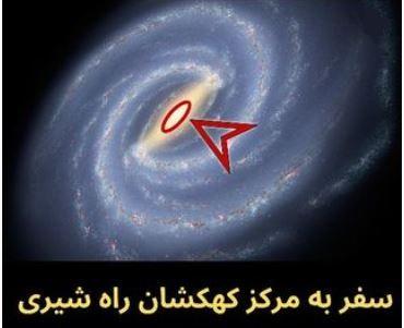 سفر به مرکز کهکشان راه شیری- قسمت اول