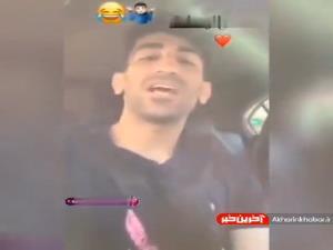 آواز محلی علی بیرانوند و هم تیمی اش