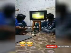 اولین باری که بشر جلوی تلویزیون نشست!