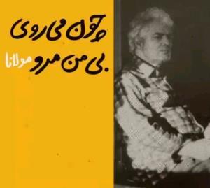 غزلی از مولانا با صدای احمد شاملو