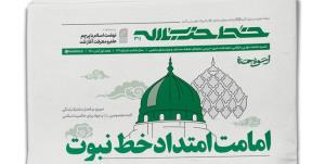 شماره جدید خط حزبالله؛ «امامت امتداد خط نبوت»