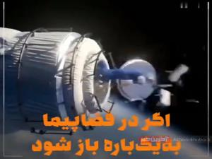 اگر در فضاپیما به یکباره باز شود چه اتفاقی می افتد؟