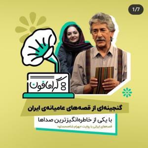 صوت/ قصههای ایرانی به روایت آقای حکایتی