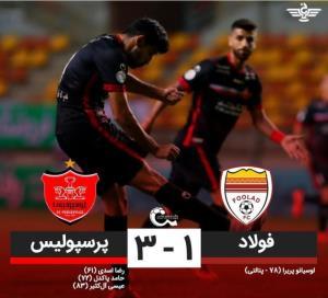 برد شیرین پرسپولیس مقابل فولاد خوزستان