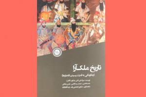 «تاریخ مُلکآرا»؛ قاجارها چگونه حاکم ایران شدند؟