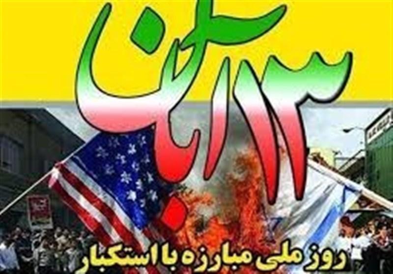 ویژه برنامههای ۱۳ آبان در استان سمنان اعلام شد