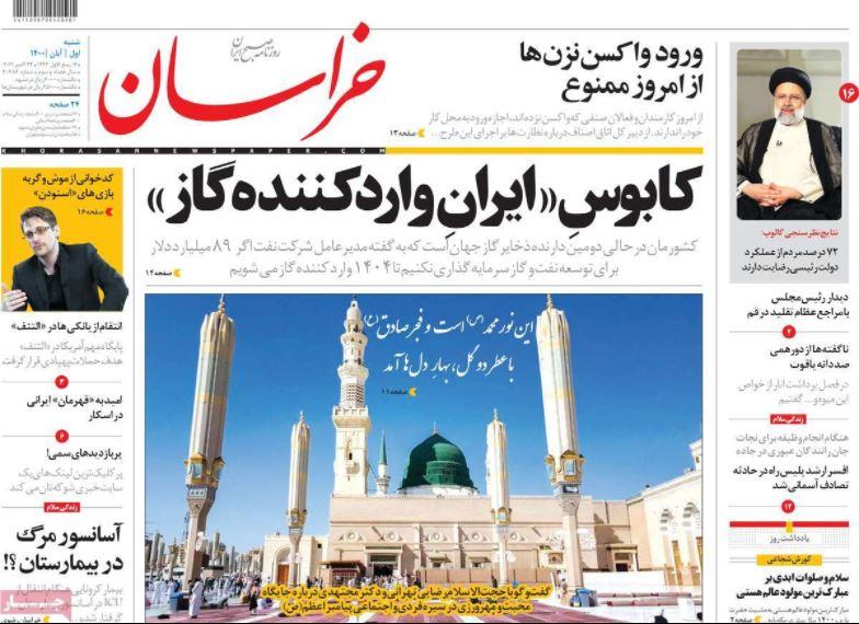 روزنامه خراسان/ کابوس «ایران واردکننده گاز»