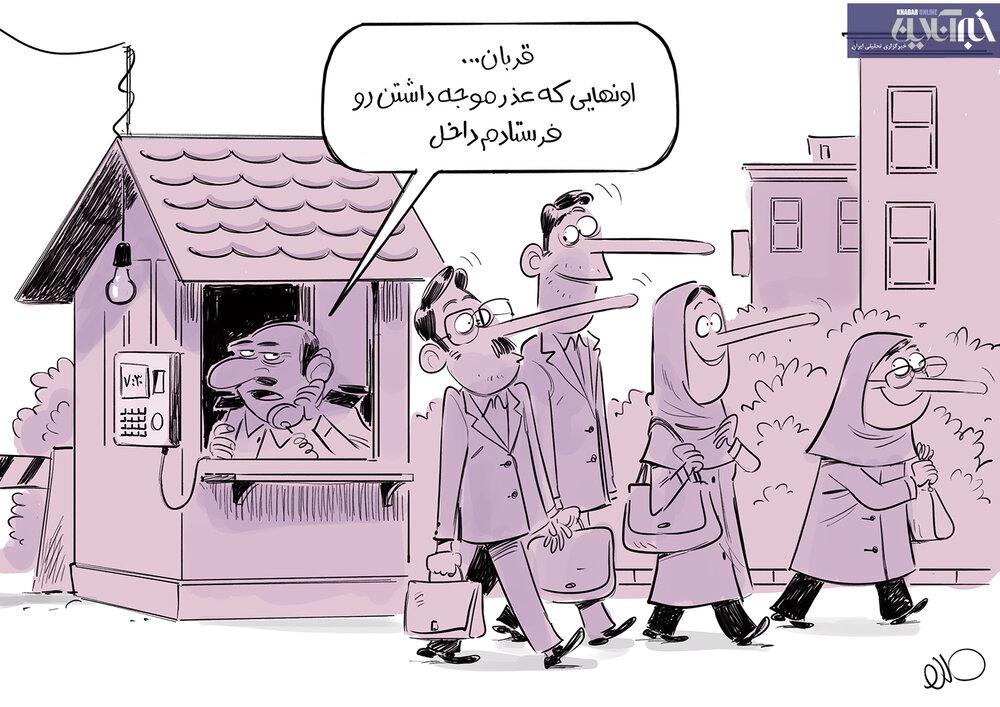 کاریکاتور/ کارمندان واکسن نزده هم میتونن برن سر کار!