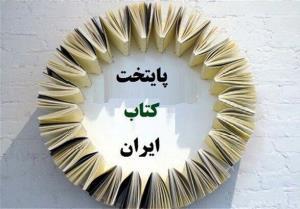 دزفول به مرحله نیمه نهایی پایتخت کتاب ایران رسید