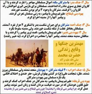 مهمترین جنگها و وقایع زندگی حضرت محمد ص