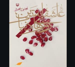 کتابی برای روایت عاشقی اولین بانوی مسلمان