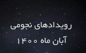 رویدادهای نجومی آبان ماه ۱۴۰۰