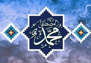 گوناگون/ چرا حضرت محمد (ص) سرآمد همه انبیاء(ع) است؟