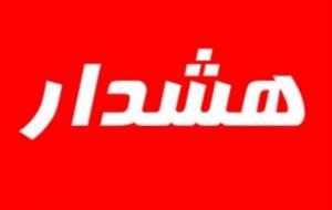 هشدار شرکت آب و فاضلاب استان ایلام در مورد کلاهبرداری در پوشش ماموران