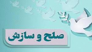 رهایی ۱۷ محکوم به قصاص با تلاش شورای حل اختلاف استان اصفهان