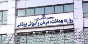 پاسخ وزارت بهداشت به اظهارات الهیان درباره عدم برنامه خرید واکسن ایرانی