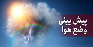 هوای استان اصفهان ۲ تا ۵ درجه سردتر میشود