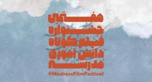 جوان گلستانی داور هفتمین جشنواره فیلم دانشآموزی مدرسه