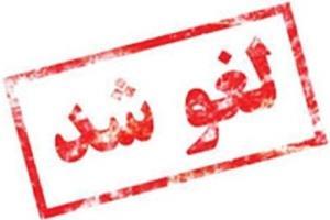 نشست اضطراری تعیین سرپرست جدید شهرداری خورموج لغو شد