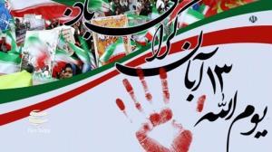 تجمع یوم الله ۱۳ آبان برگزار میشود