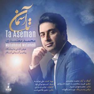 آهنگ «تا آسمان» از محمد معتمدی در وصف پیامبر آسمانی اسلام