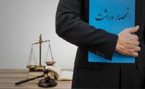 الکترونیکی شدن انحصار وراثت در زنجان
