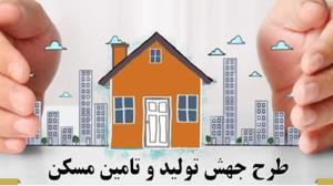 ثبت نام طرح جهش تولید مسکن در ۲۴ شهر فارس