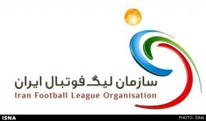 پاسخ سازمان لیگ فوتبال ایران به بیانیه باشگاه استقلال