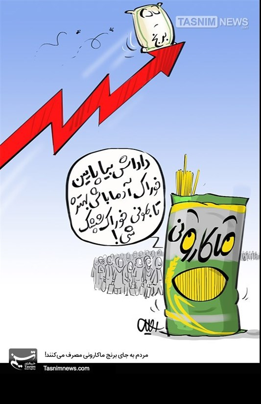 کاریکاتور/ مردم به جای برنج ماکارونی مصرف میکنند!