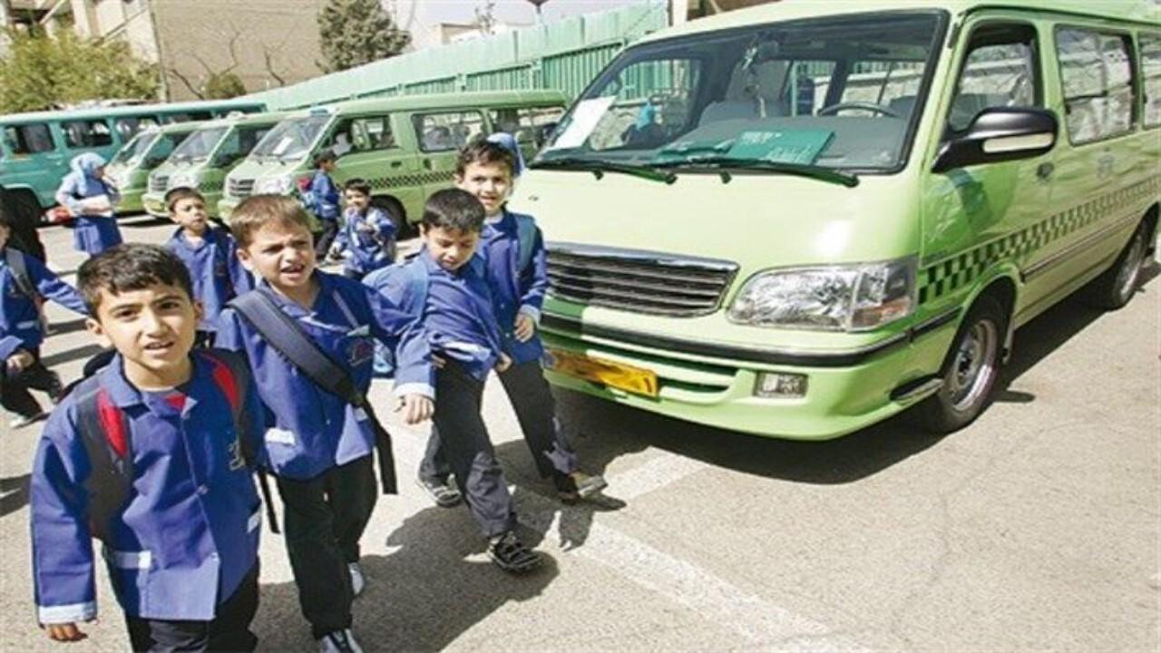 اعلام شرایط ثبت نام رانندگان سرویس مدارس استان قزوین