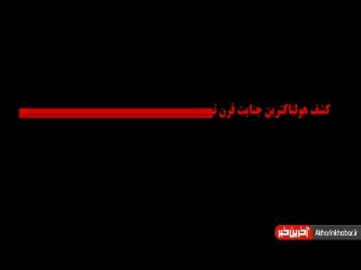 فیلم دیده نشده از پلیس درباره قتل هولناک بابک خرمدین(+18)