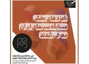 معرفی نامزدهای مسابقه جشنواره فیلم کوتاه