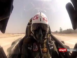 تیک اف جنگنده اف ۴ نیروی هوایی ارتش از دید کابین خلبان