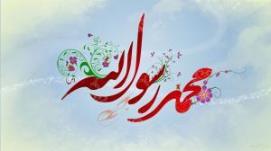شعری در مدح مادر پیامبر اسلام (ص)