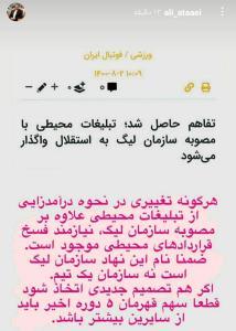 واکنش باشگاه پرسپولیس به حل مشکل استقلال با سازمان لیگ