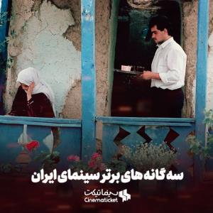 بهترین سه گانه های سینمای ایران