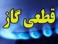 گاز در برخی مناطق تهران فردا قطع میشود