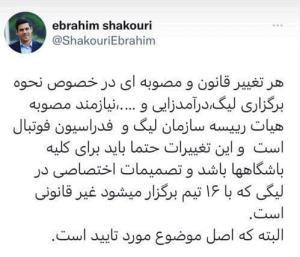 توییت ابراهیم شکوری درباره تبلیغات محیطی