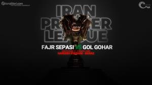 فجرسپاسی شیراز - گل گهر سیرجان؛ نبرد شیرازی ها با قلعه نویی در حافظیه